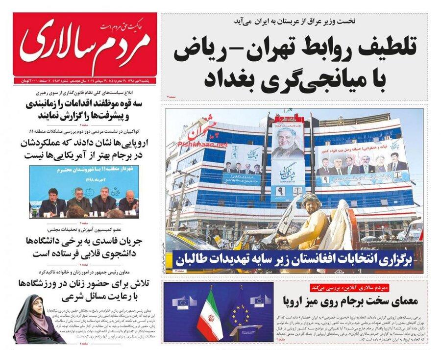 هفتم مهر؛ صفحه اول روزنامههاي صبح ايران