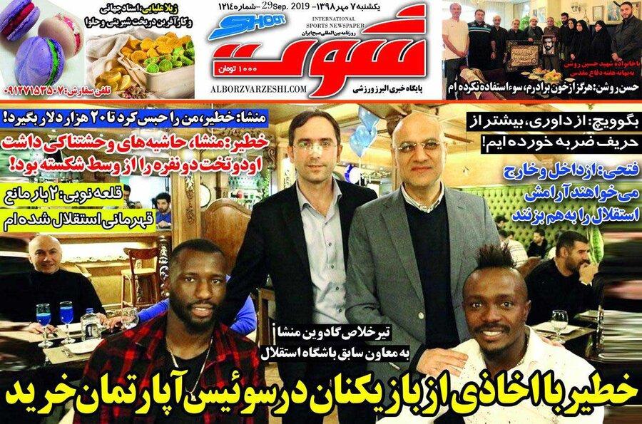 هفتم مهر؛ صفحه اول روزنامههاي ورزشي صبح ايران