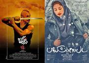 اکران دو فیلم تازه در دومین هفته پاییز