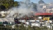 آتشسوزی و درگیری در اردوگاه موریا در جزیره لسبوس یونان