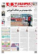 صفحه اول روزنامه همشهری دوشنبه ۸ مهر