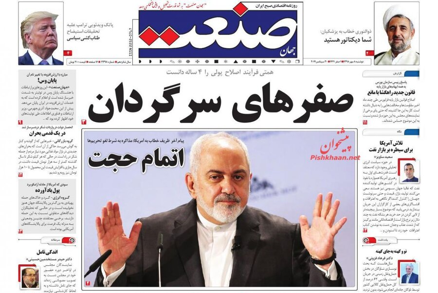 هشتم مهر؛ صفحه اول روزنامههاي صبح ايران