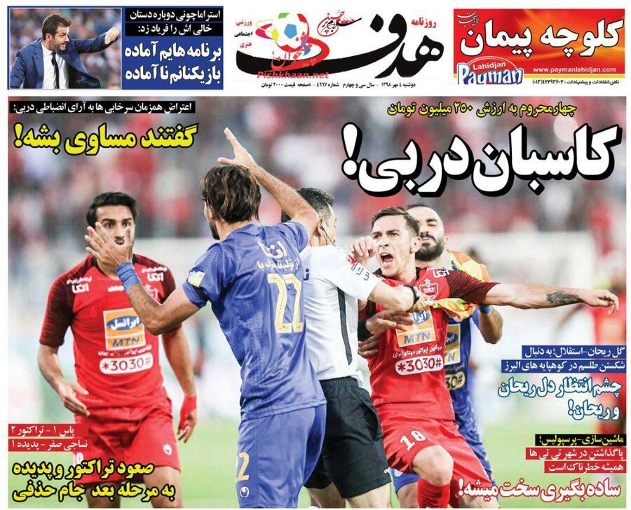 هشتم مهر؛ صفحه اول روزنامههاي ورزشي صبح ايران