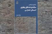 راهنمای جغرافیایی سنگ نوشتههای پهلوی استان فارس منتشر شد