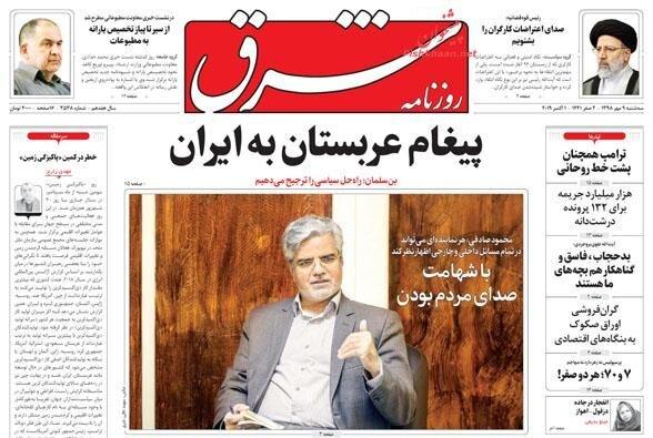 9 مهر؛ صفحه اول روزنامههاي صبح ايران