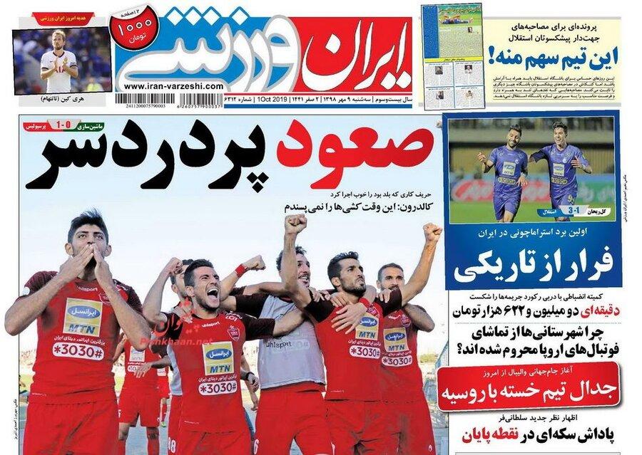 9 مهر؛ صفحه اول روزنامههاي ورزشي صبح ايران