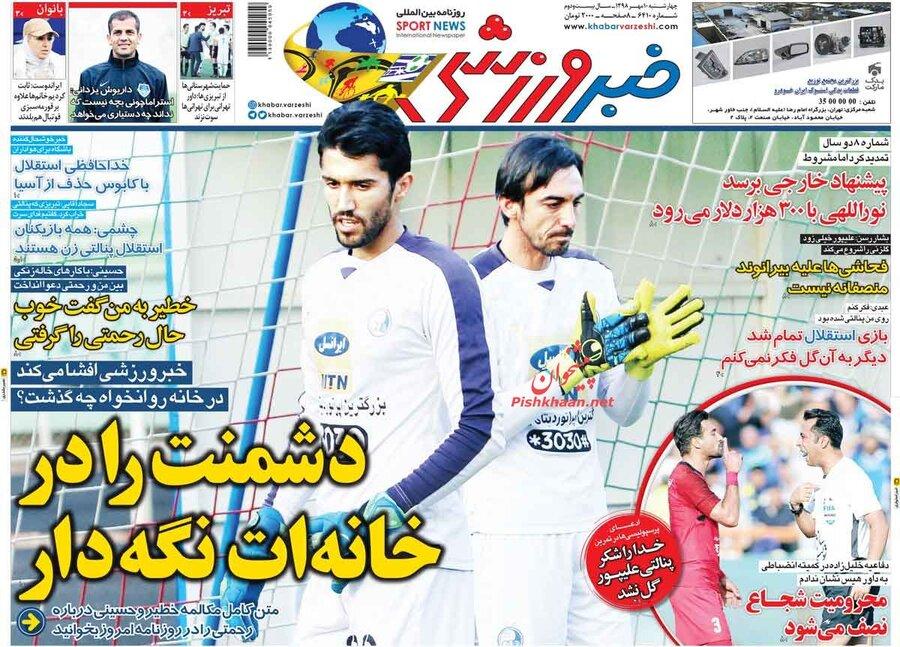 10 مهر؛ صفحه اول روزنامههاي ورزشي صبح ايران