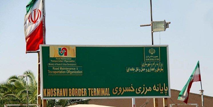 مرز خسروی تا اطلاع ثانوی بسته شد