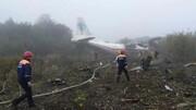 ۵ کشته در سانحه فرود هواپیما در اوکراین