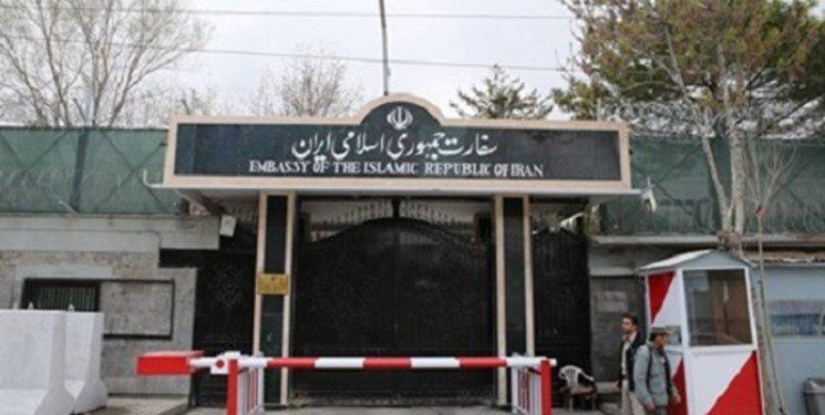سفارت ایران در افغانستان