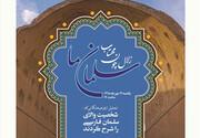 تجلیل از نویسندگانی که درباره سلمان فارسی قلم زدهاند