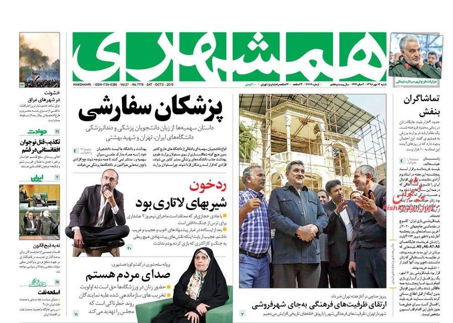 13 مهر؛ صفحه اول روزنامههاي صبح ايران