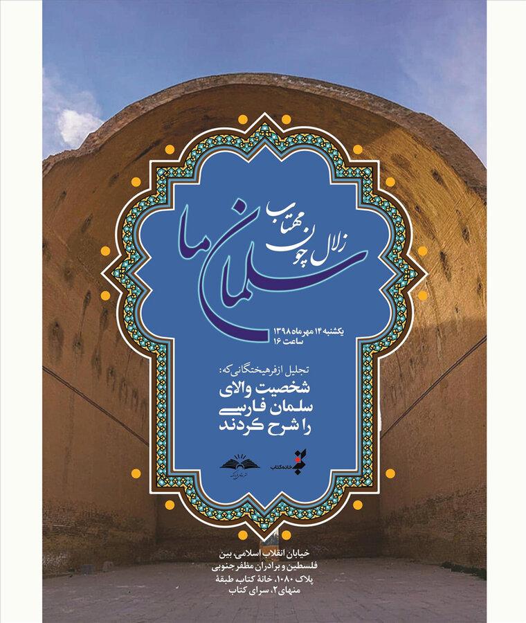 تجليل از نويسندگاني که درباره سلمان فارسی قلم زدهاند