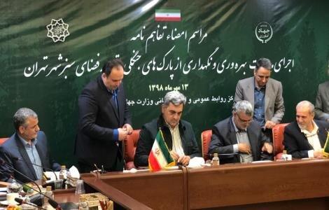 مراسم امضا تفاهمنامه بين شهرداري و وزارت جهاد كشاورزي