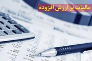 برای حل اختلاف خود با سازمان مالیاتی بدانید