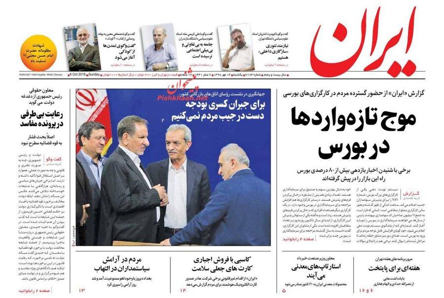 14 مهر؛ صفحه اول روزنامههاي صبح ايران