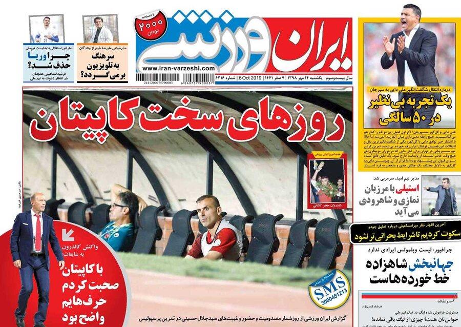 14 مهر؛ صفحه اول روزنامههاي ورزشي صبح ايران
