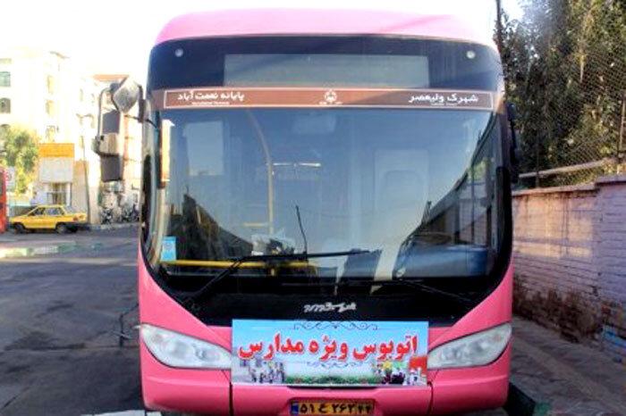 اتوبوس مدارس