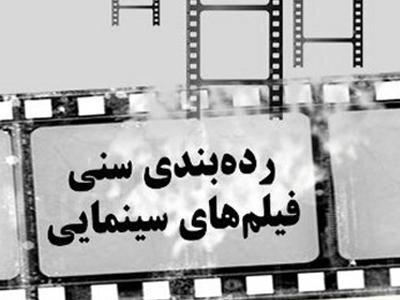 رده بندي سني فيلم