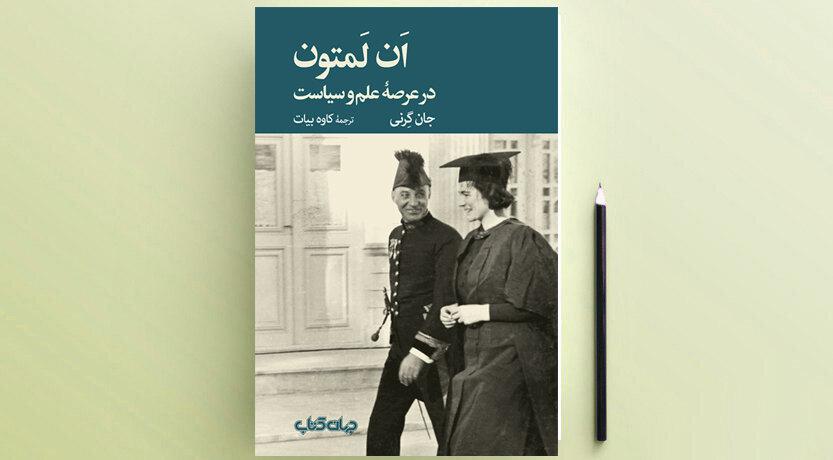 معرفي كتاب: اَن لَمتوندر عرصه علم و سیاست
