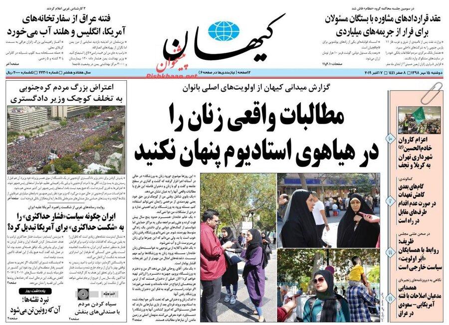 15 مهر؛ صفحه اول روزنامههاي صبح ايران