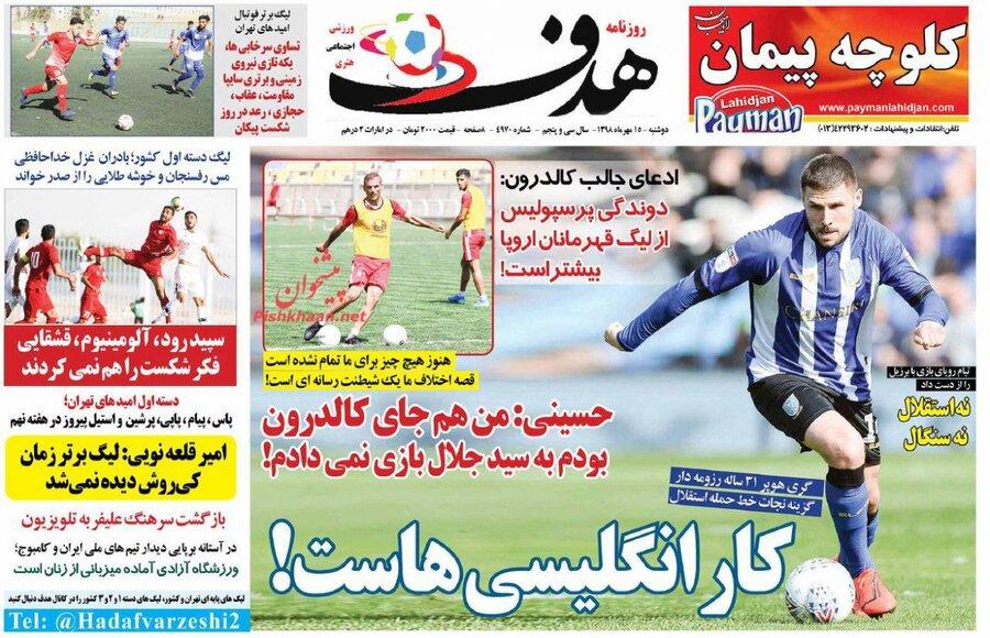 15 مهر؛ صفحه اول روزنامههاي ورزشي صبح ايران