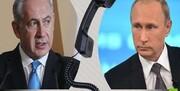 نتانیاهو: تماس تلفنی بسیار مهمی با پوتین داشتم