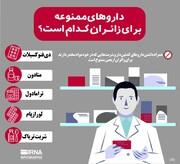 بهداشت اربعین | داروهای ممنوعه برای زائران