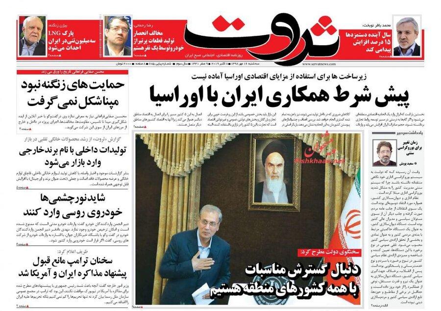 16 مهر؛ صفحه اول روزنامههاي صبح ايران