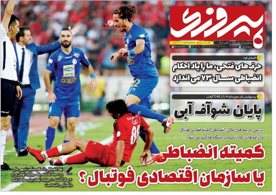 16 مهر؛ صفحه اول روزنامههاي ورزشي صبح ايران