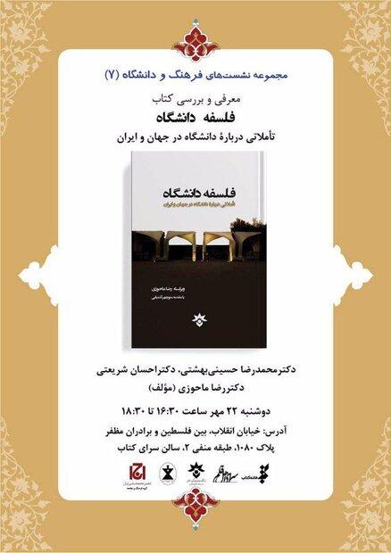 محمدرضا حسینی بهشتی و احسان شریعتی درباره فلسفه دانشگاه حرف ميزنند