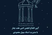 مراسم افتتاحیه انجمن ادبی هفتچنار