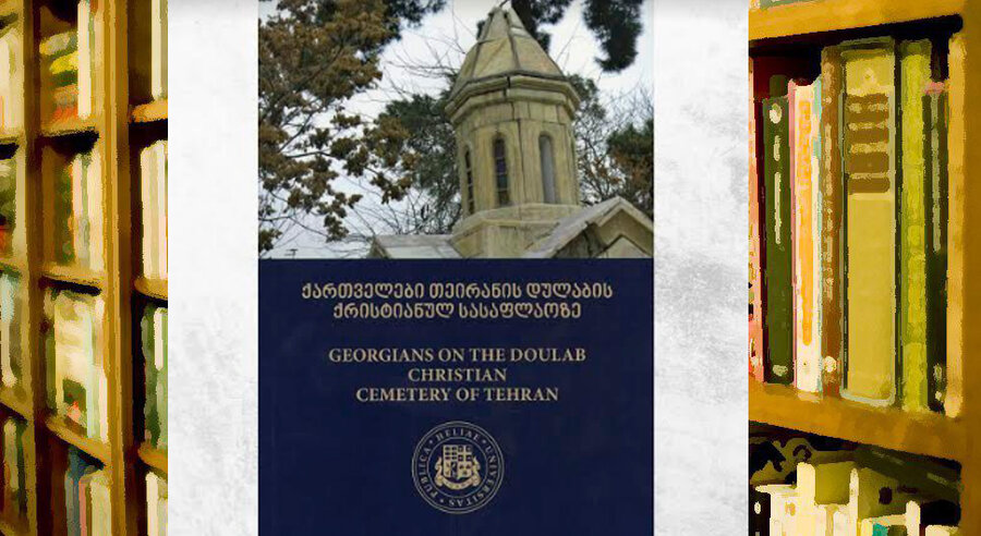 رونمایی از کتاب گرجیان در قبرستان مسیحی دولاب تهران
