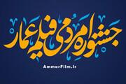 فراخوان دهمین جشنواره مردمی فیلم «عمار» منتشر شد