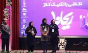 معرفی برگزیدگان رویداد ملی «ریحانه» در مشهد