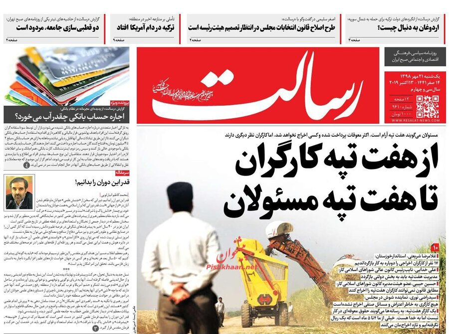 21 مهر؛ صفحه اول روزنامههاي صبح ايران