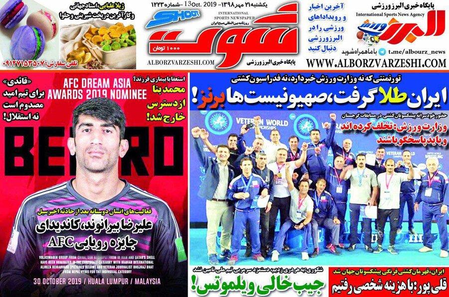21 مهر؛ صفحه اول روزنامههاي ورزشي صبح ايران