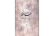 چاپ نسخهای از دیوان حافظ پس از ۱۰۷ سال