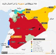 اطلاع نگاشت | چه نیروهایی سوریه را در اختیار دارند؟