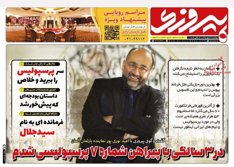 22 مهر؛ صفحه اول روزنامههاي ورزشي صبح ايران