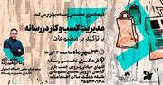 اصفهان | کارگاه آموزشی مدیریت کسب و کار در رسانه
