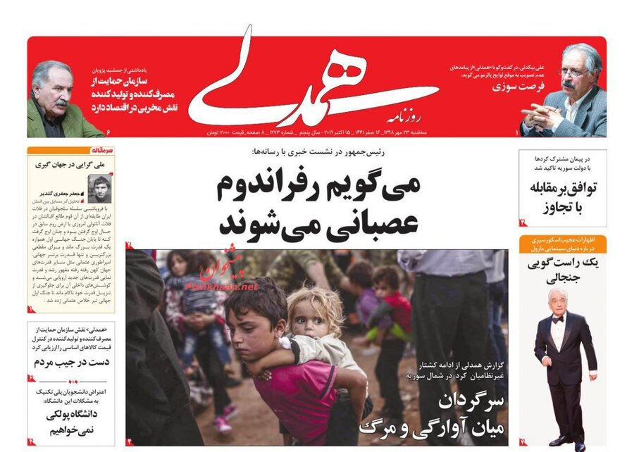 23 مهر؛ صفحه اول روزنامههاي صبح ايران