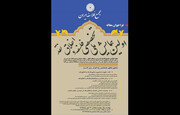 نخستین همایش ملی تخصصی فلسفه و اخلاق نقد در ایران