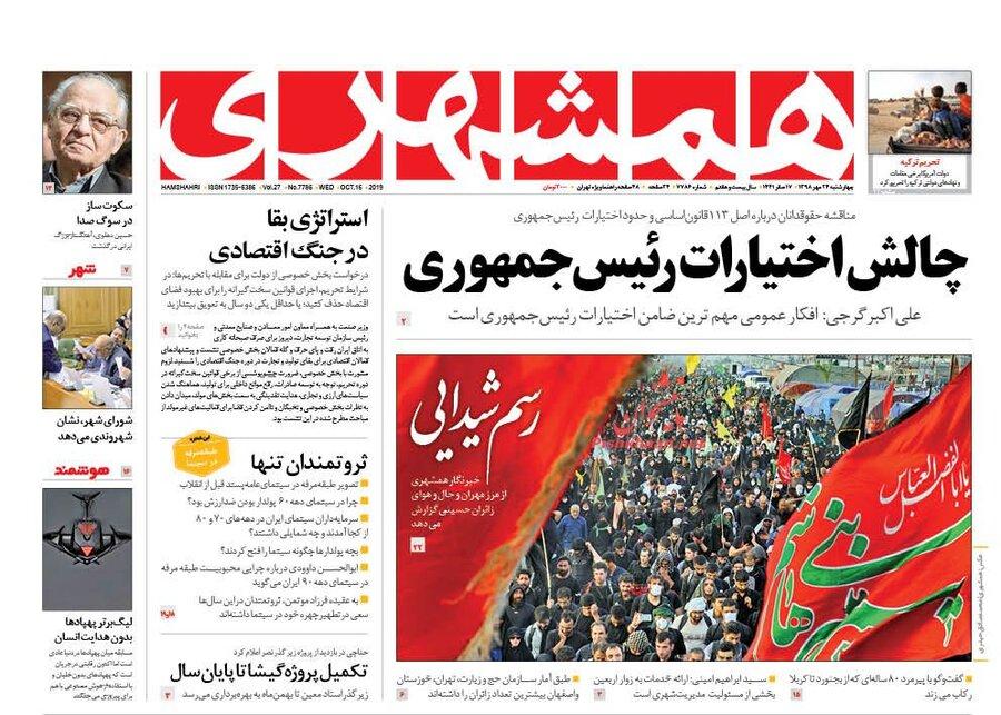 24 مهر؛ صفحه اول روزنامههاي صبح ايران