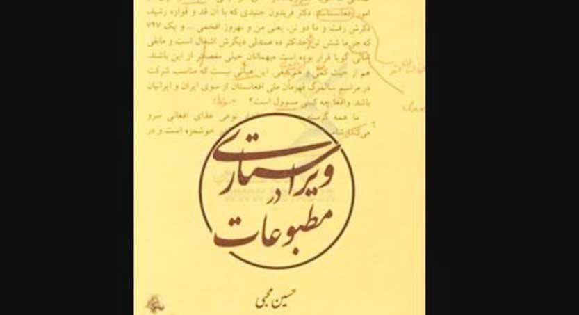 كتاب ويراستاري در مطبوعات 833