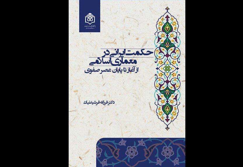 جست و جوي حکمت ایرانی در معماری اسلامی؛ از آغاز تا پایان عصر صفوی