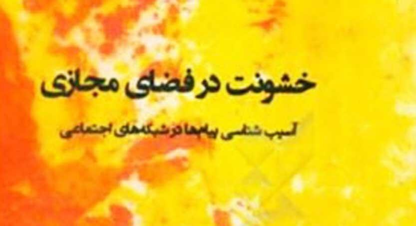 خشونت در فضاي مجازي 833