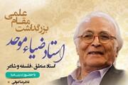 بزرگداشت ضیاء موحد؛ منطقدان شاعر