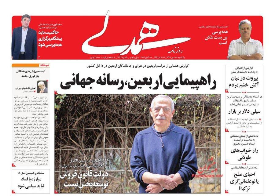 28 مهر؛ صفحه اول روزنامههاي صبح ايران