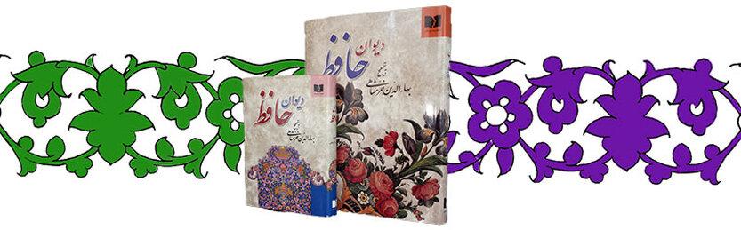ديوان حافظ تصحيح خرمشاهي